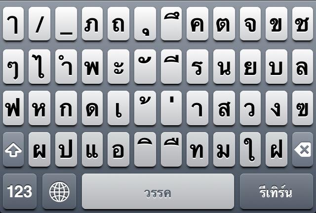 iOS6 แป้นพิมพ์ภาษาไทย