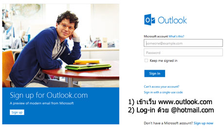 outlook-login