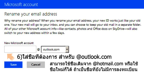 outlook-rename hotmail address