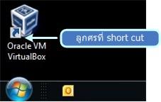 วิธีลบลูกศรออกจาก Shortcut icon