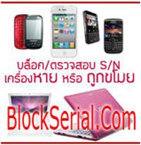 Block Serial