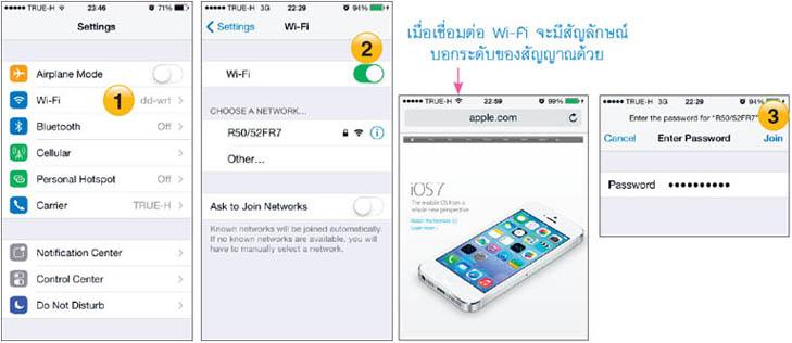 การเชื่อมต่ออินเทอร์เน็ตผ่าน Wi-Fi