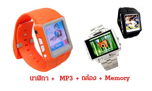 4in1 MP4 Player Watch