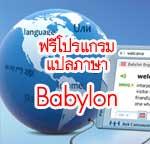 ฟรีโปรแกรมแปลภาษา Babylon