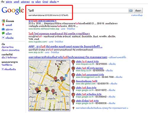 Google Search Rersult Page