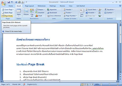how to delete page break in word 2007