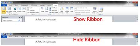 SHow Hide Ribbon Menu
