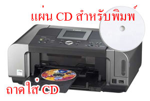 CD/DVD Direct Printer