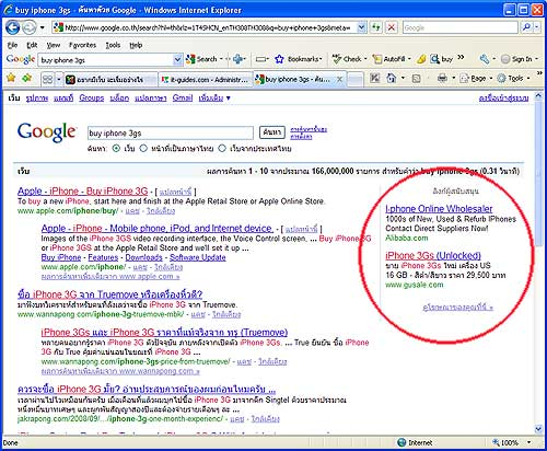 Google Adwords Sponsored Link